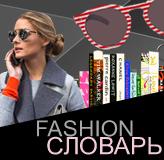Cпецраздел: Модный словарь