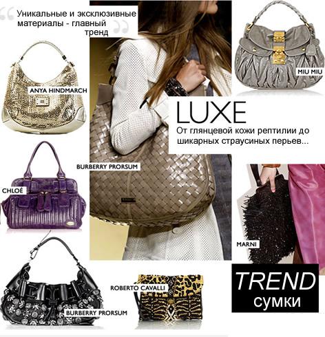 http://www.dress-code.com.ua/images/stories//Other2/bagtrend4.jpg